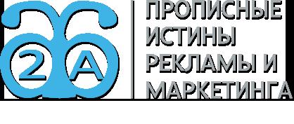 Компания 2А